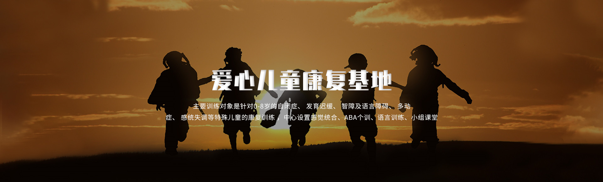 台州自闭症