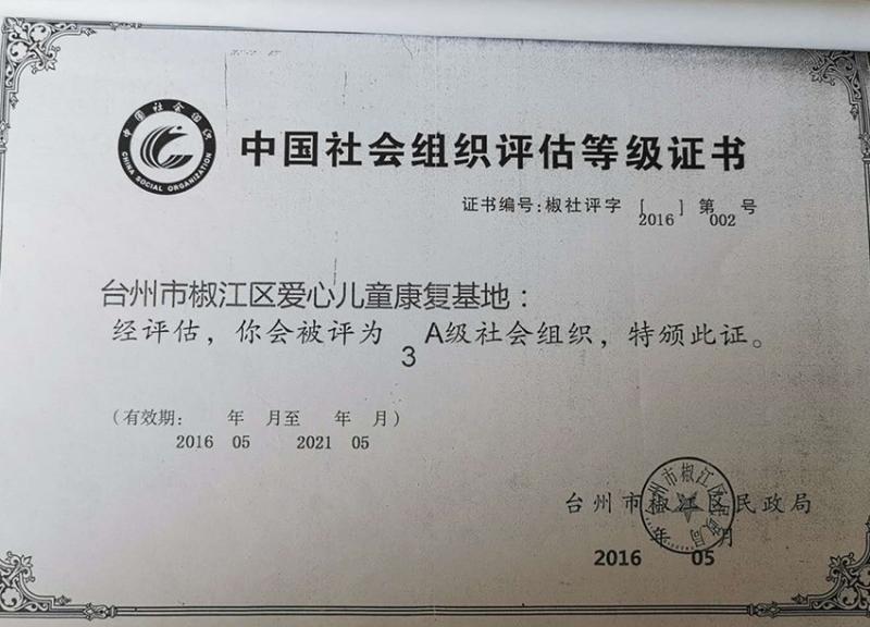 社会组织评估等级证书